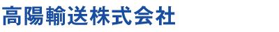 高陽輸送株式会社